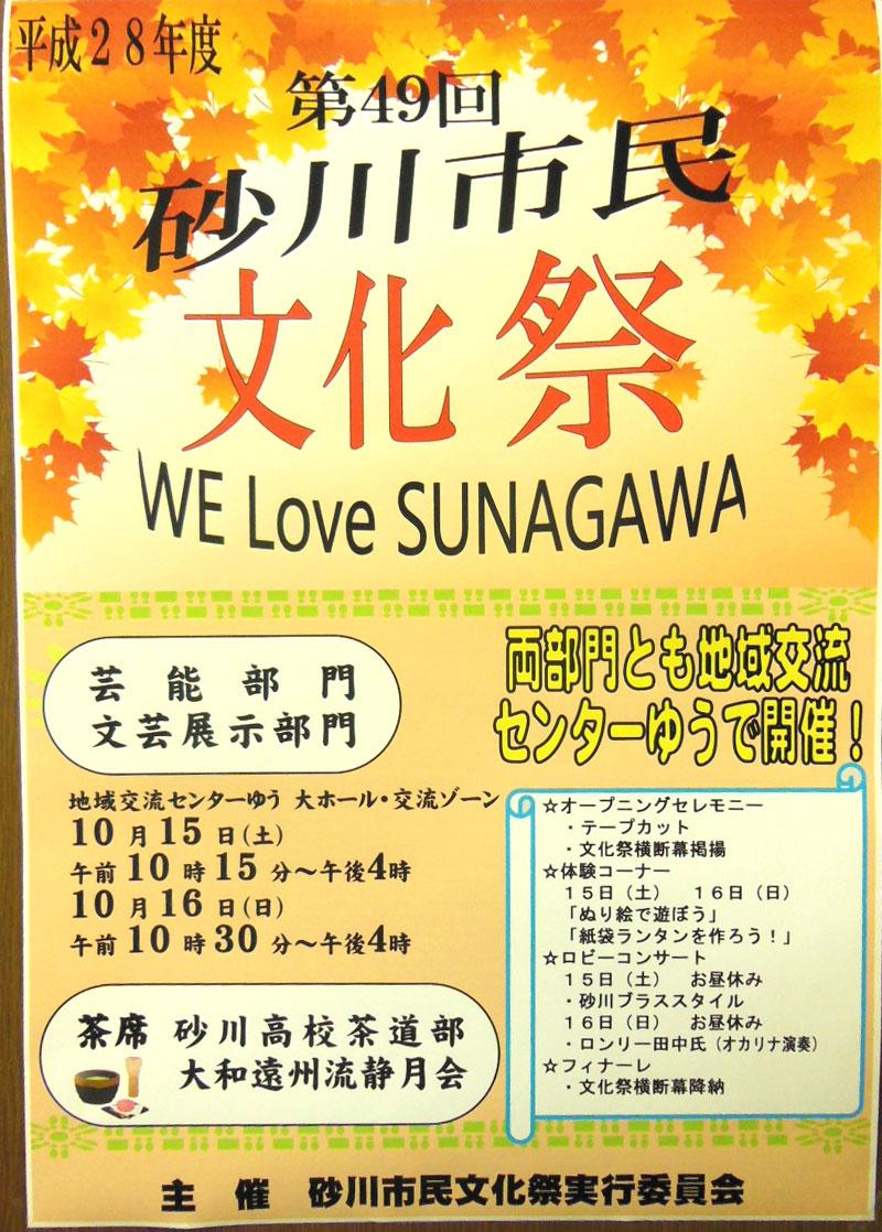 第49回砂川市民文化祭(2016年)のポスター