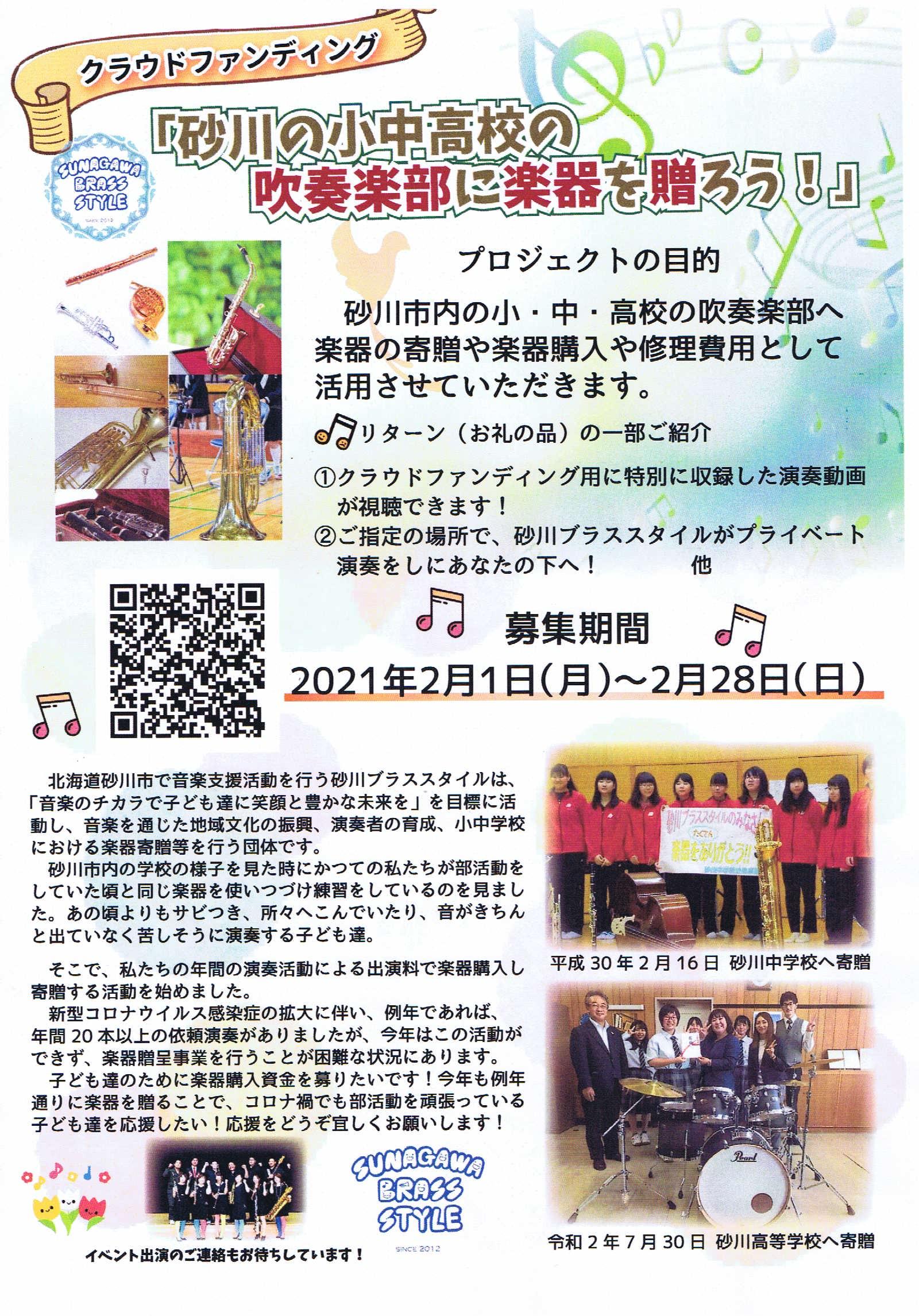クラウドファンディング 砂川の小中高校の吹奏楽部に楽器を贈ろう!のポスター