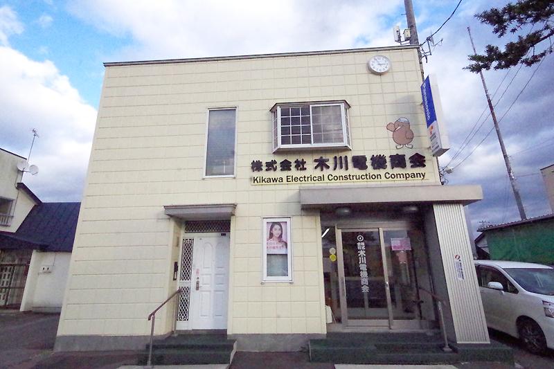 木川電機商会外観写真