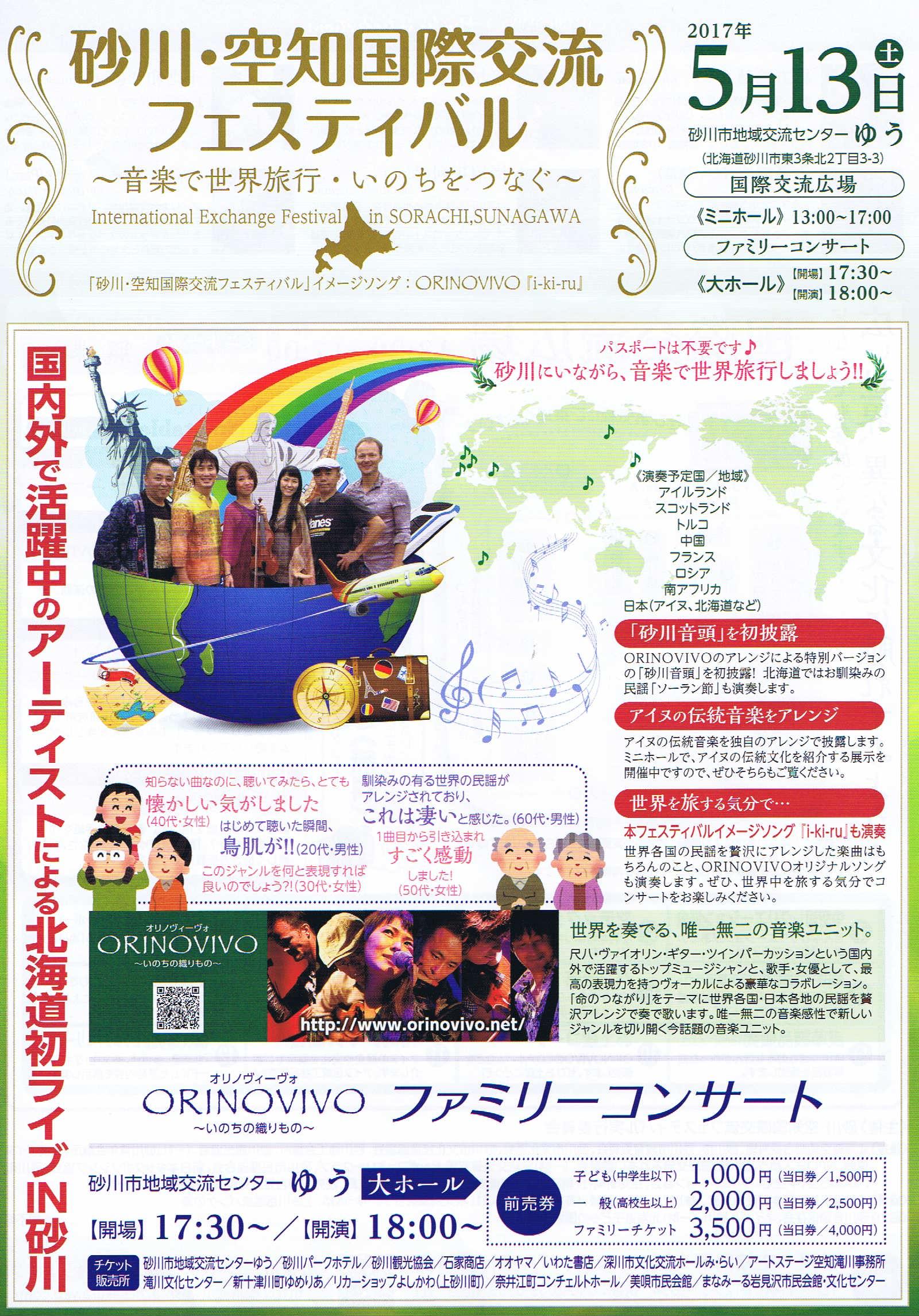 空知国際交流フェスティバル「音楽で世界旅行・いのちをつなぐ」(2017年)のポスター