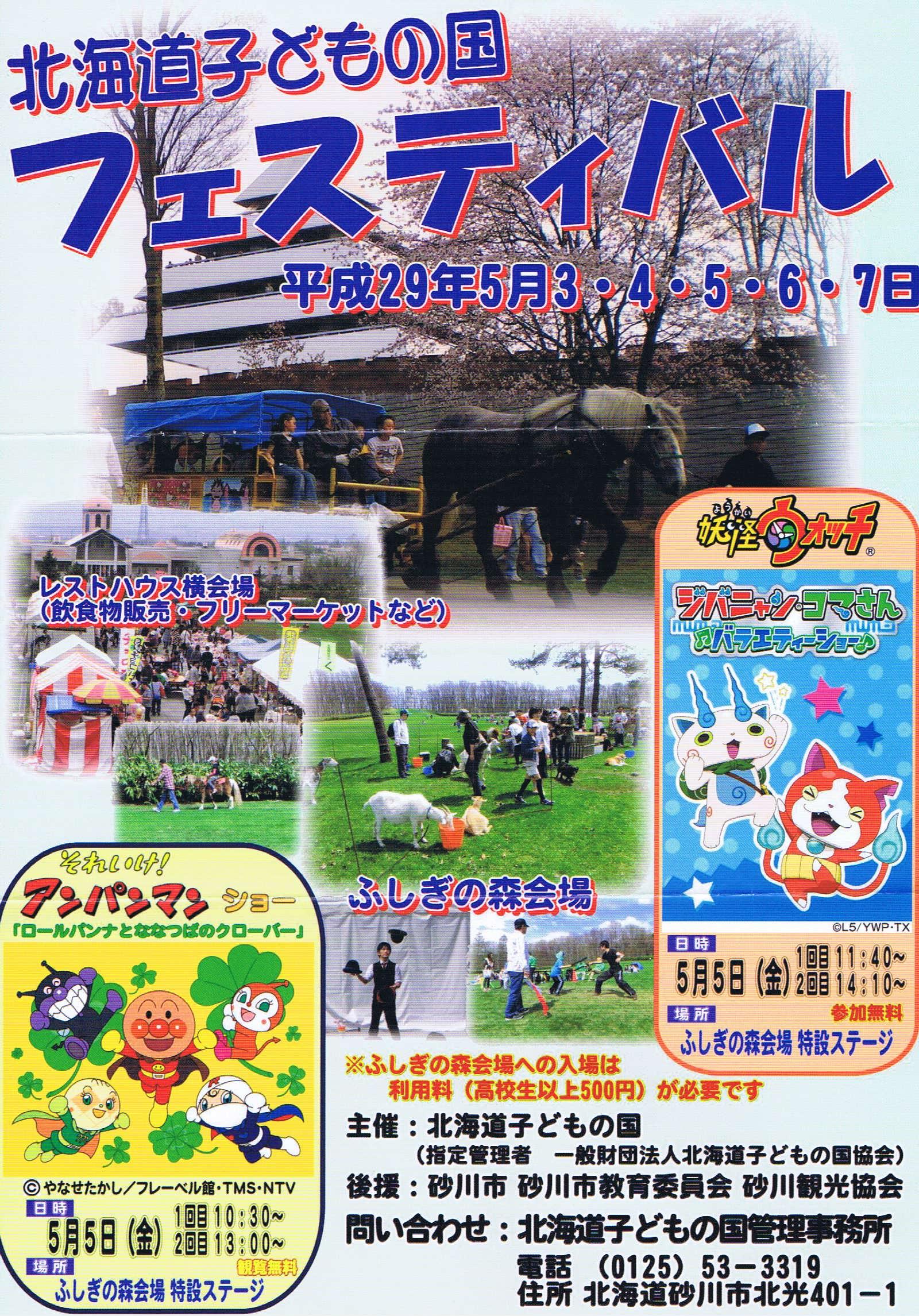 子どもの国フェスティバル(2017年)のポスター