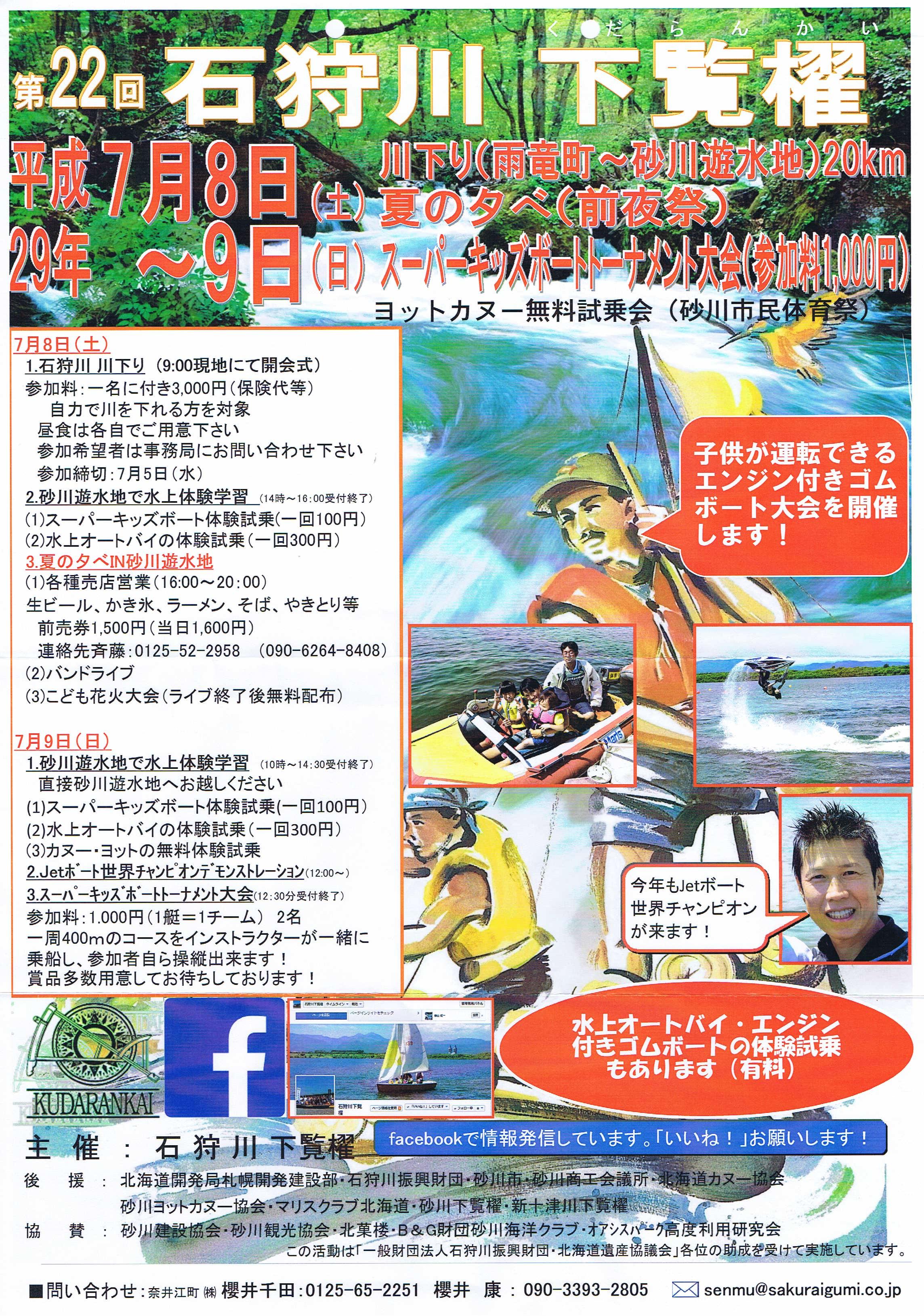 第22回石狩川下覧櫂(2017年)のポスター