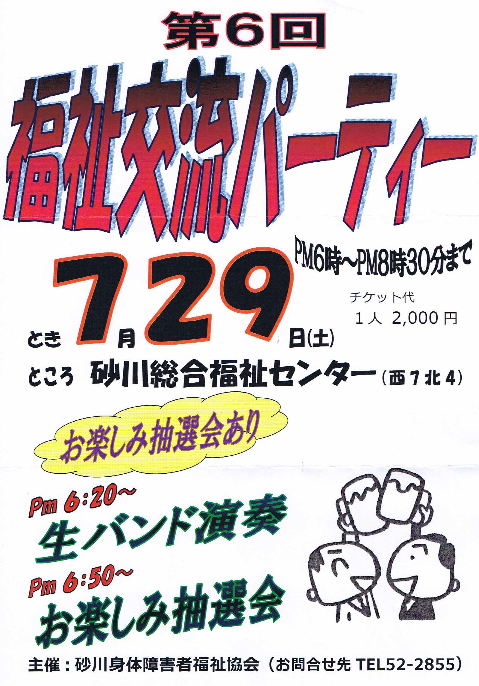 第6回 福祉交流パーティーのポスター
