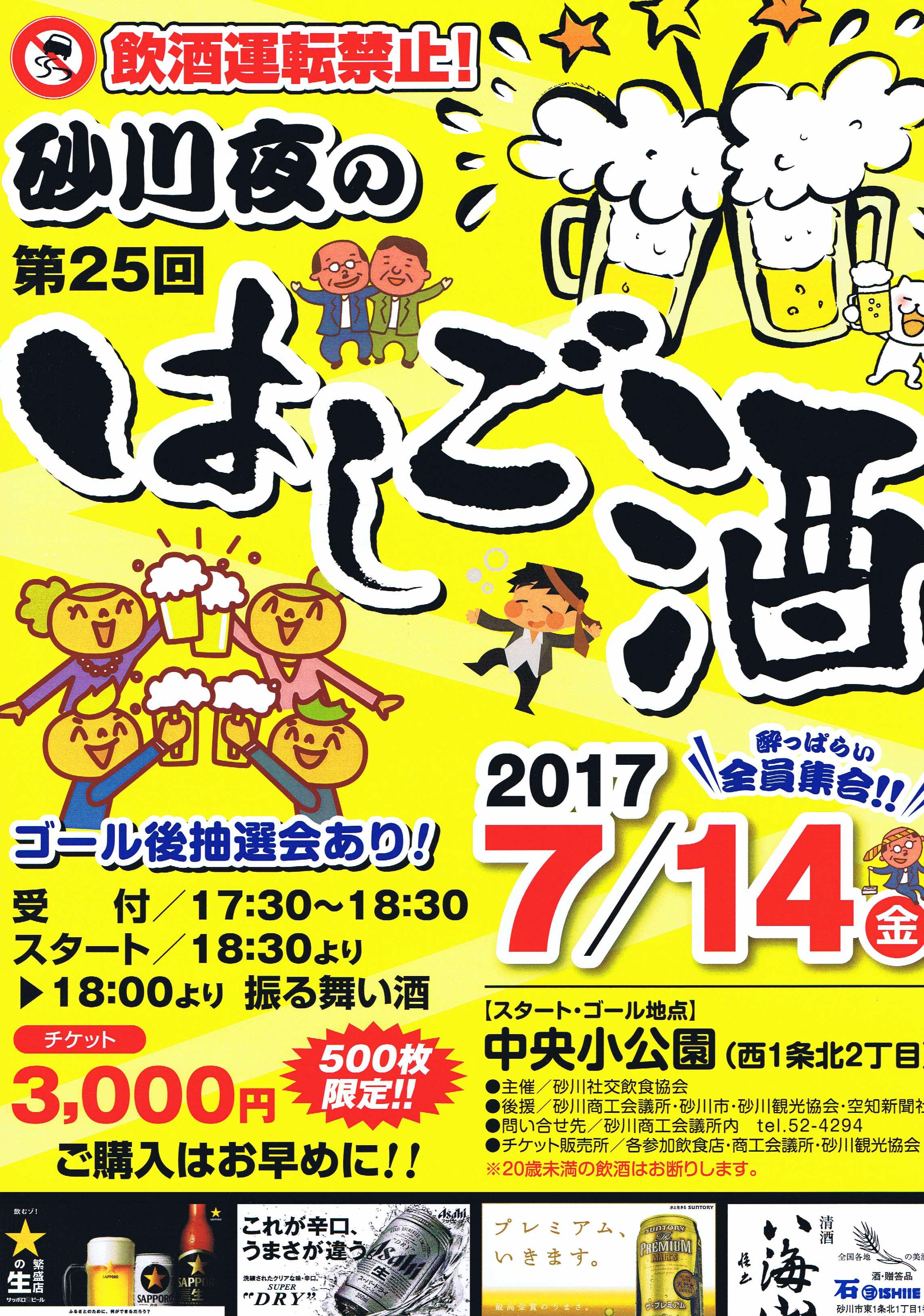 第25回砂川はしご酒大会(2017年)のポスター