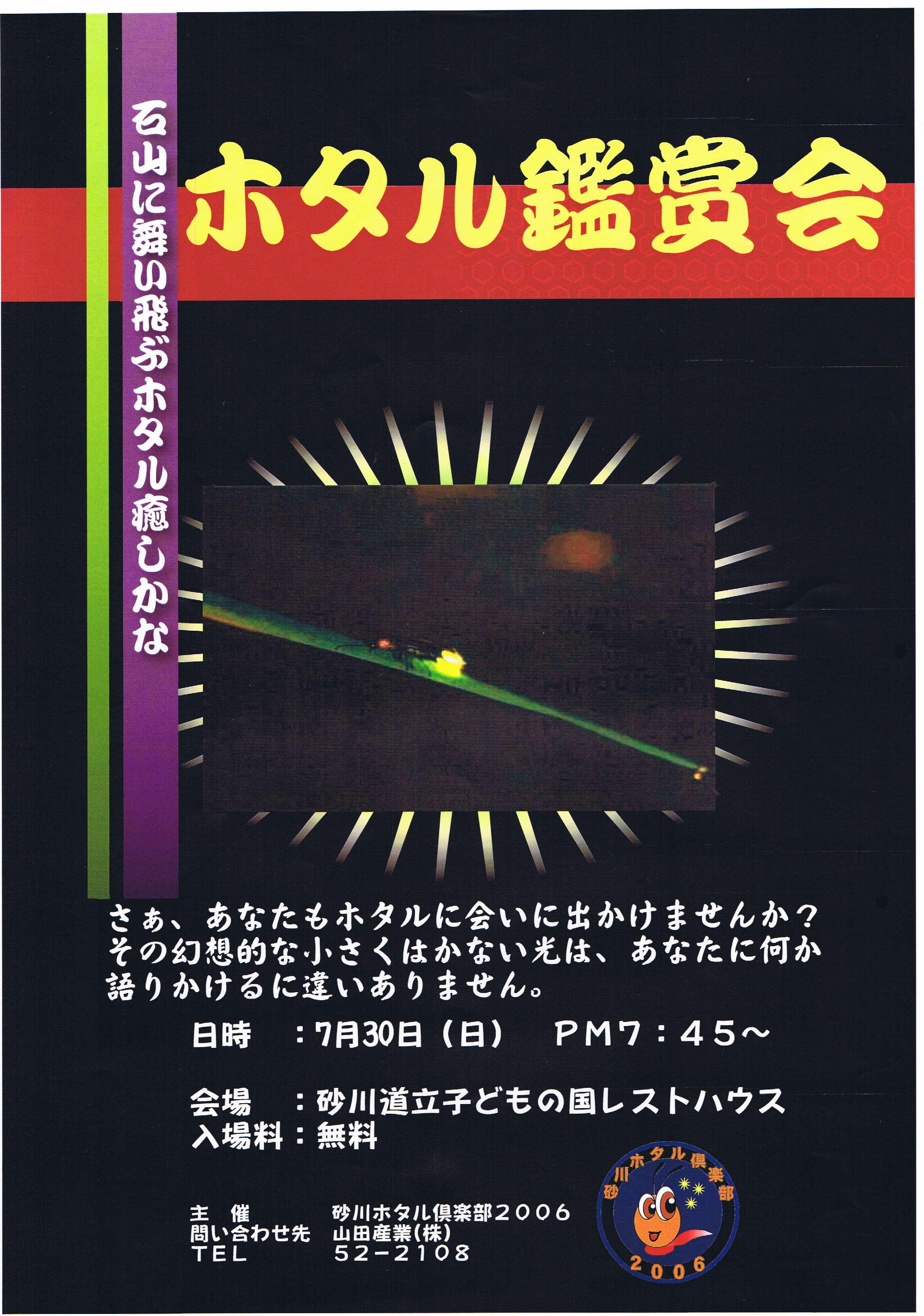 ホタル鑑賞会(2017年)のポスター