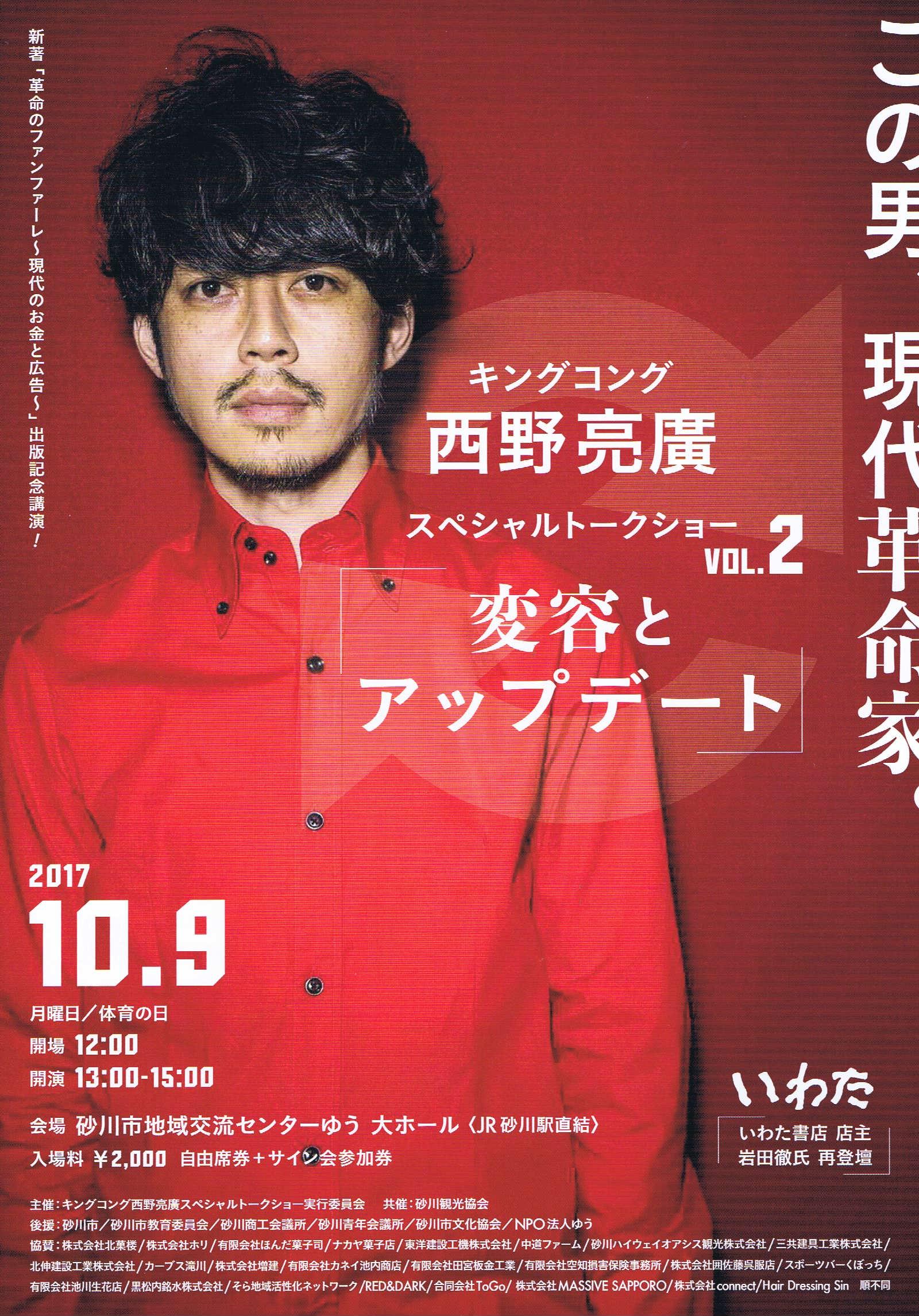 西野亮廣スペシャルトークショーのポスター