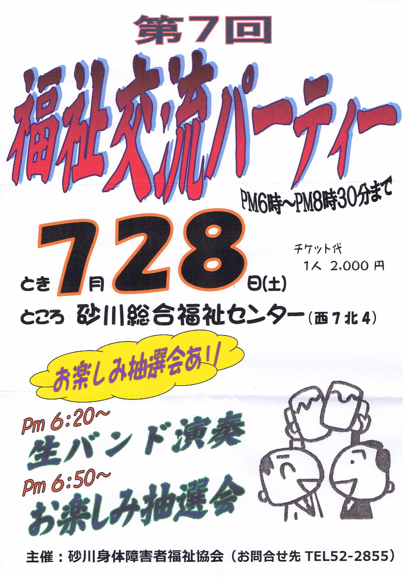 第7回福祉交流パーティーのポスター