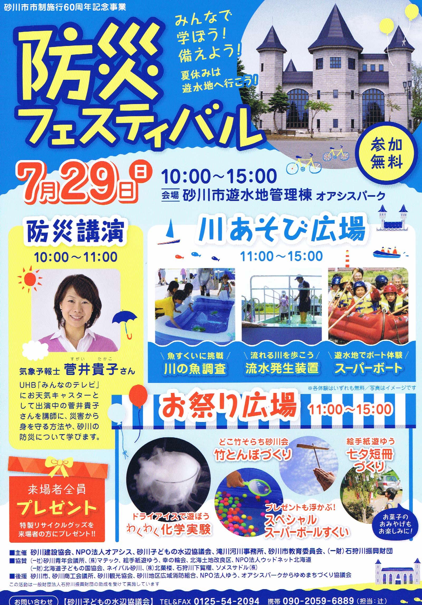 防災フェスティバルのポスター
