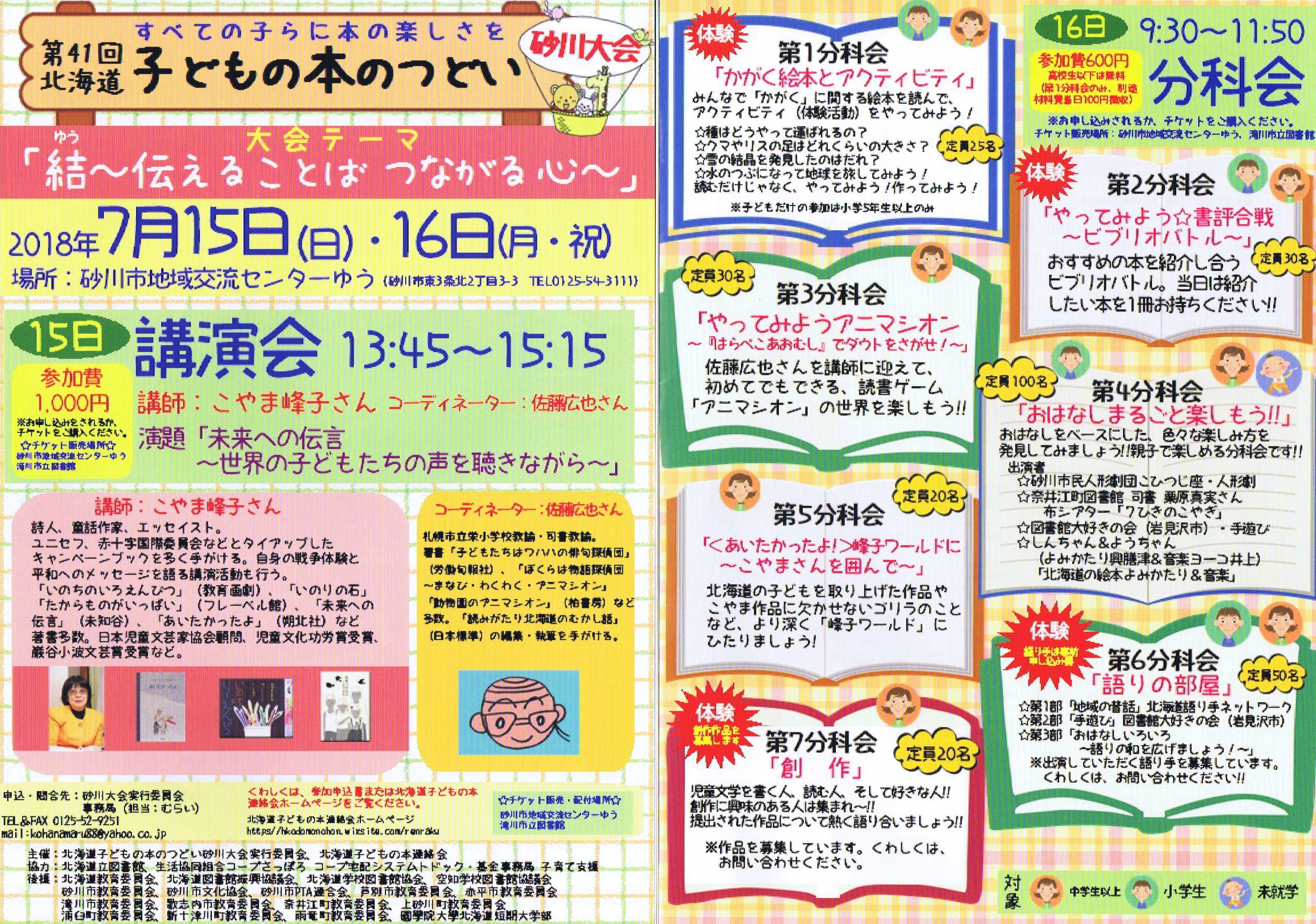 第41回北海道子どもの本のつどいのポスター