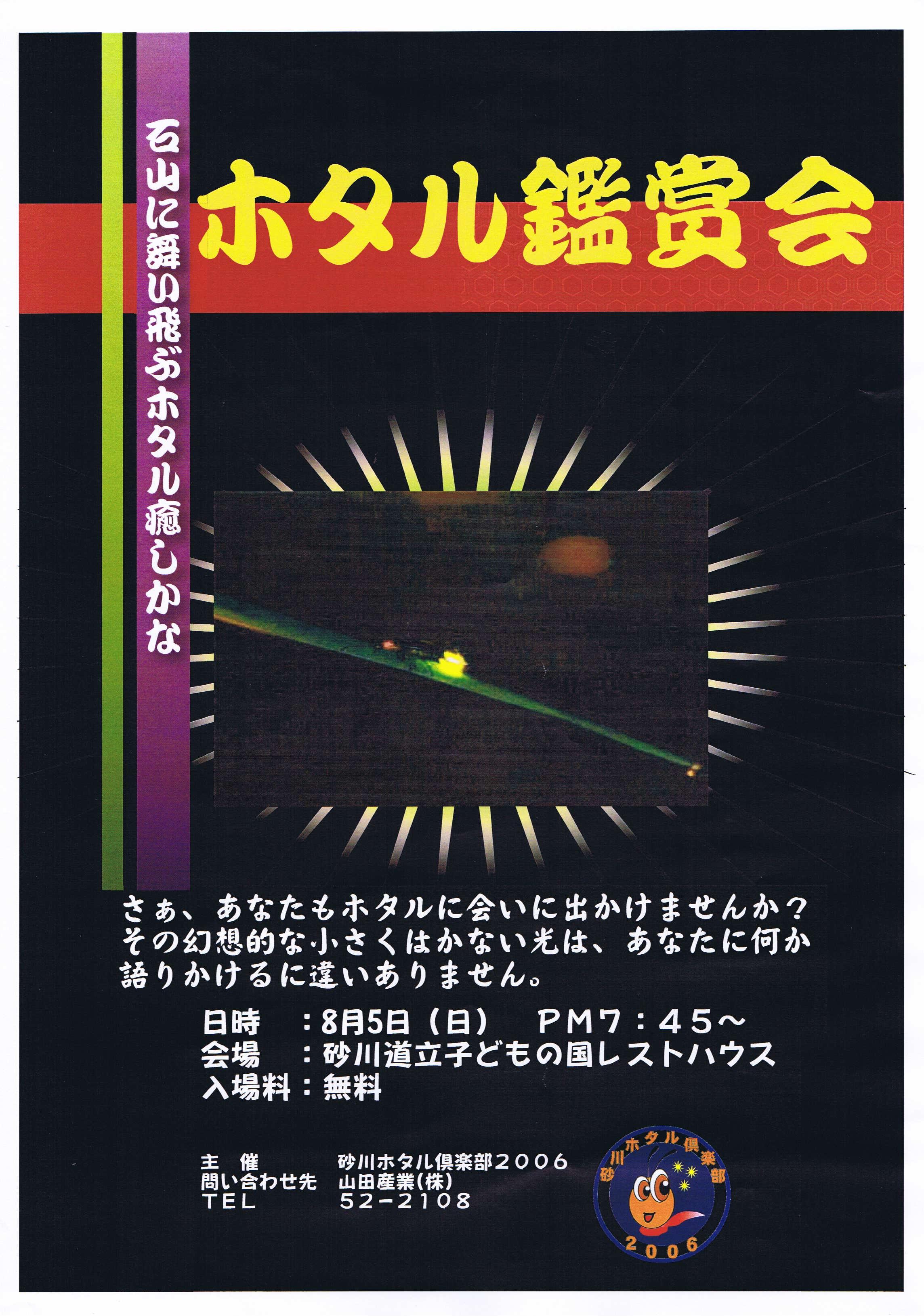 ホタル鑑賞会(2018年)のポスター