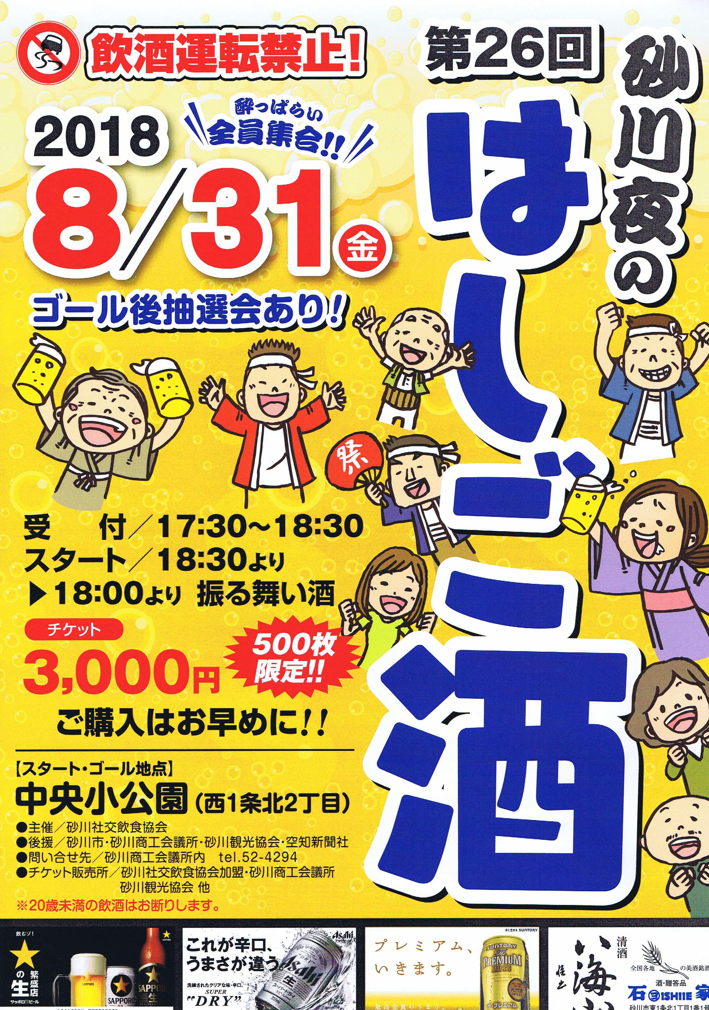 第26回砂川夜のはしご酒のポスター
