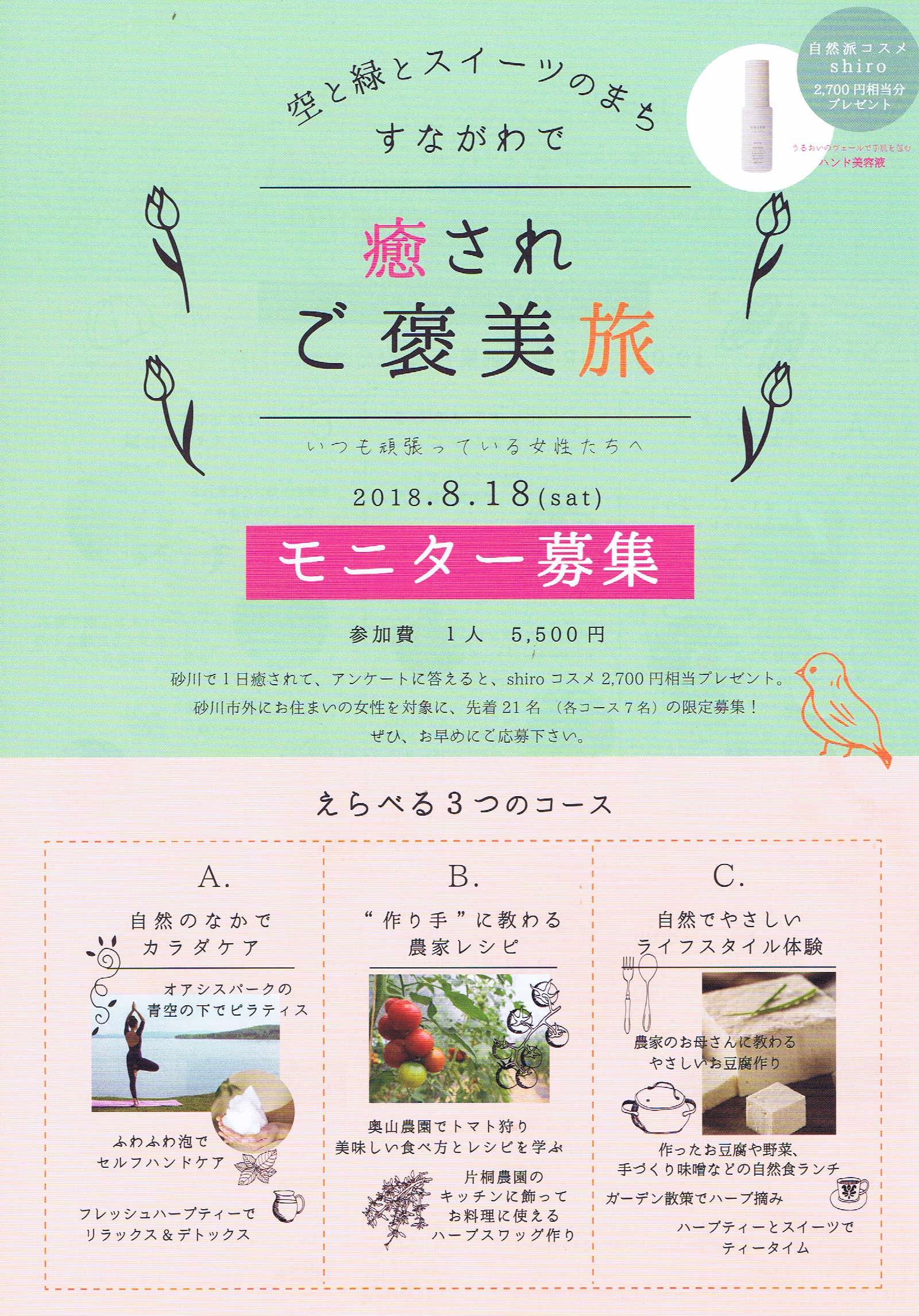 空と緑とスイーツのまち すながわで癒されご褒美旅 モニター募集のポスター