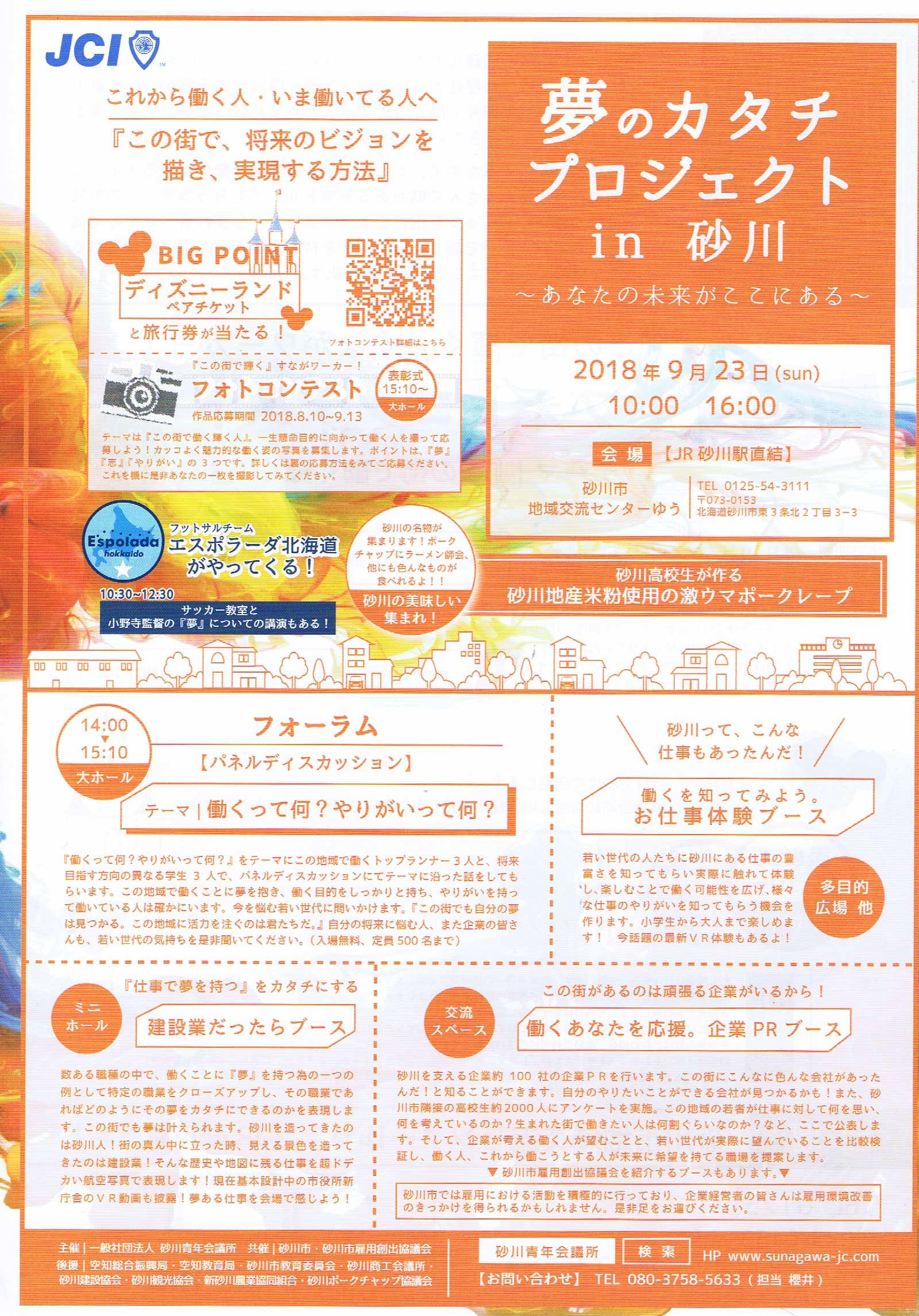 砂川青年会議所 夢のカタチプロジェクトのポスター