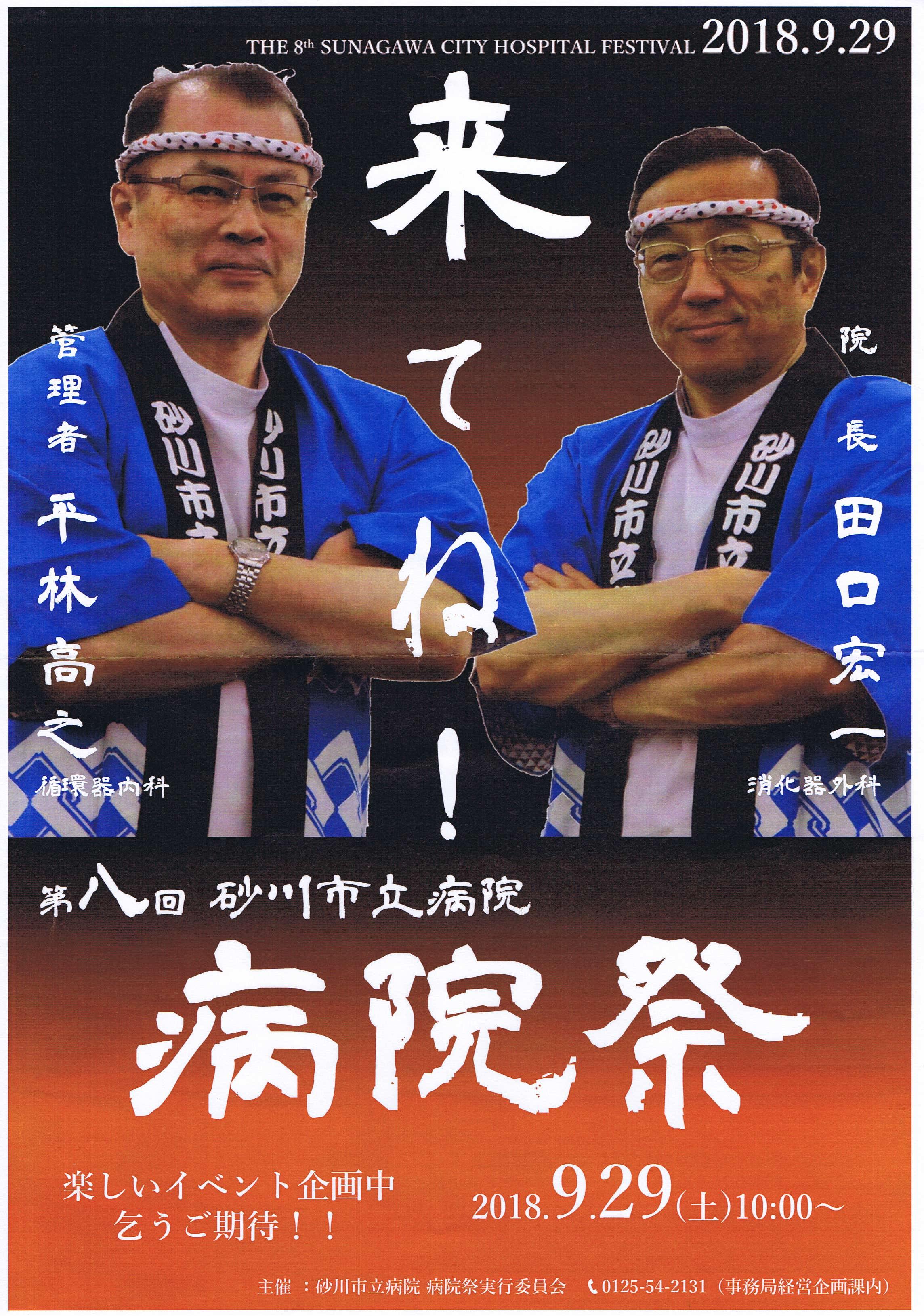 第8回砂川市立病院 病院祭のポスター