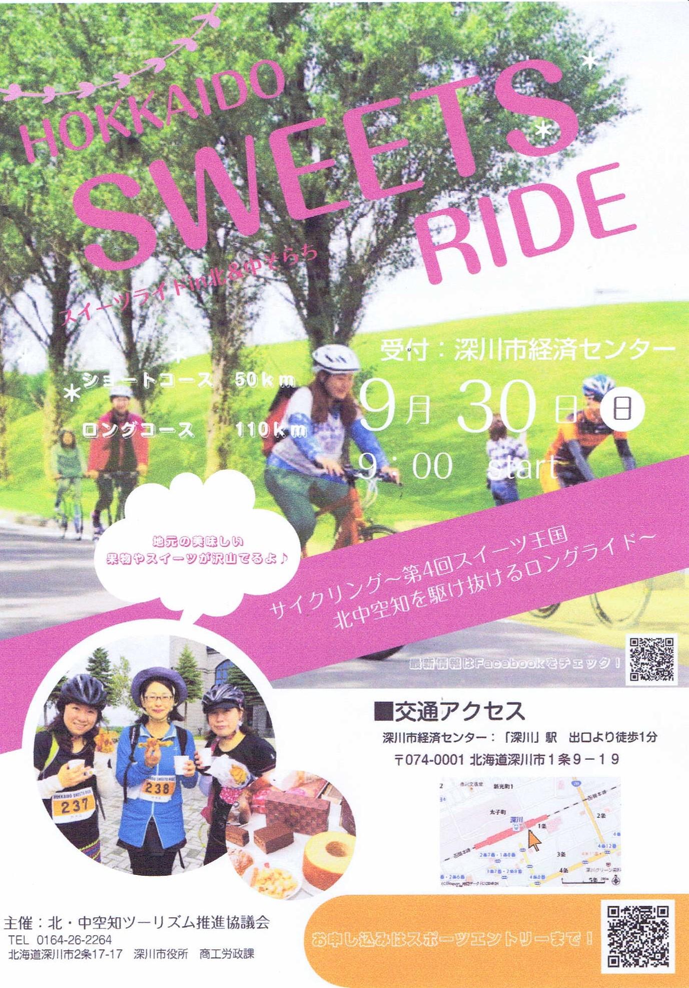 HOKKAIDO SWEETS RIDE スイーツライドin北&中そらちのポスター