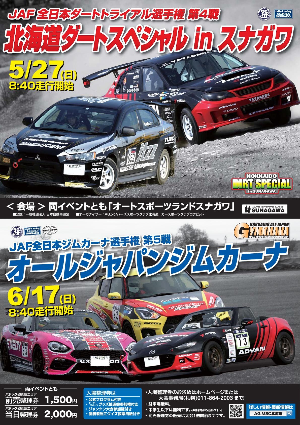 JAF全日本ダートトライアル選手権 第4戦北海道ダートスペシャル in スナガワ(2018年)のポスター