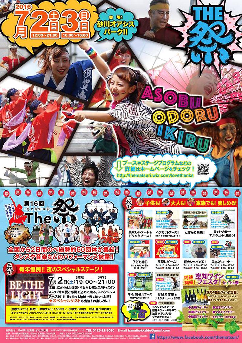 第16回THE祭(2016年)のポスター