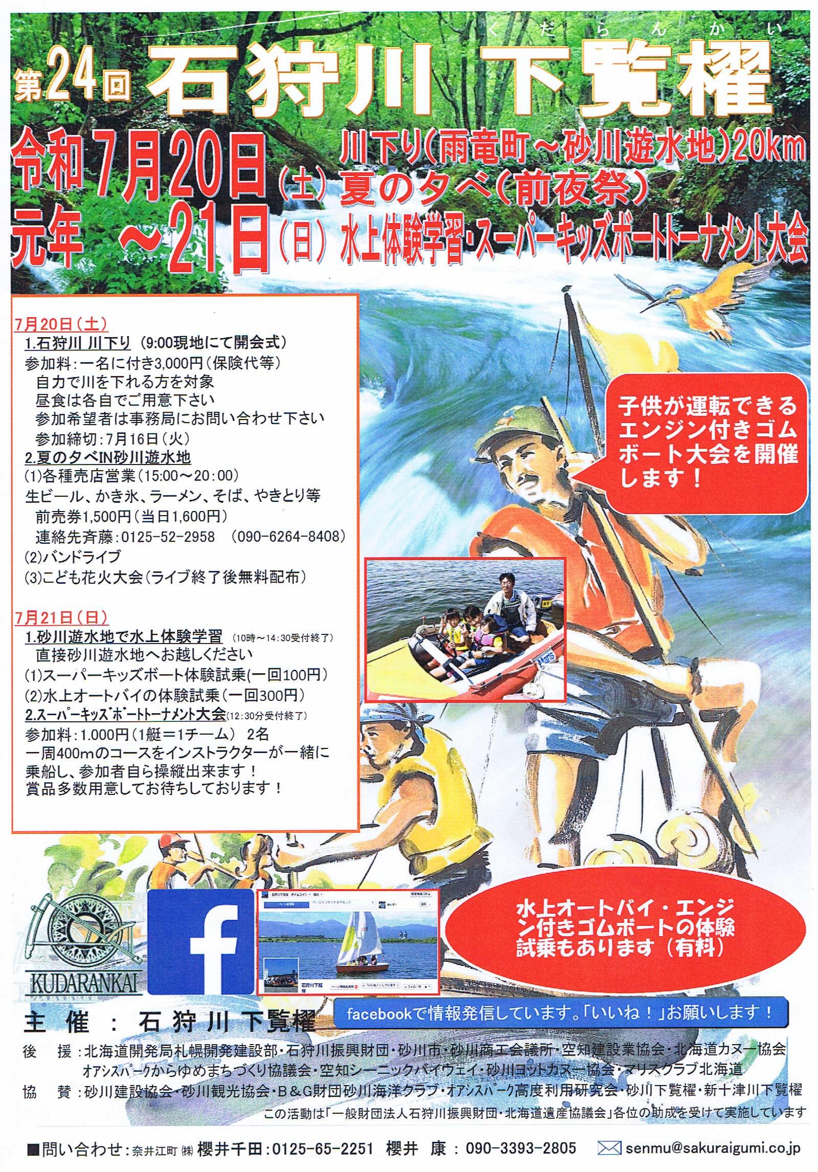 第24回 石狩川下覧櫂のポスター