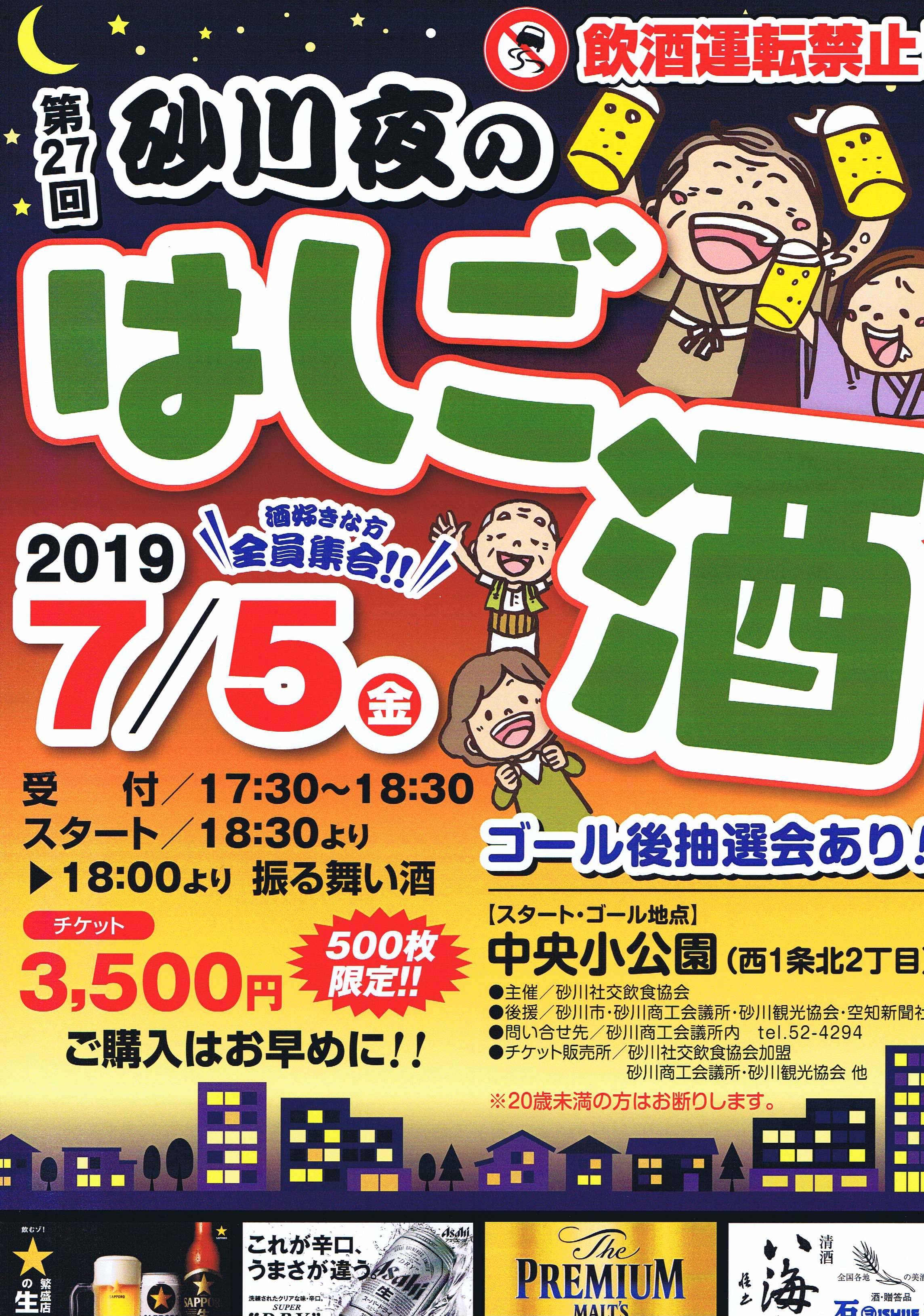 第27回砂川夜のはしご酒のポスター