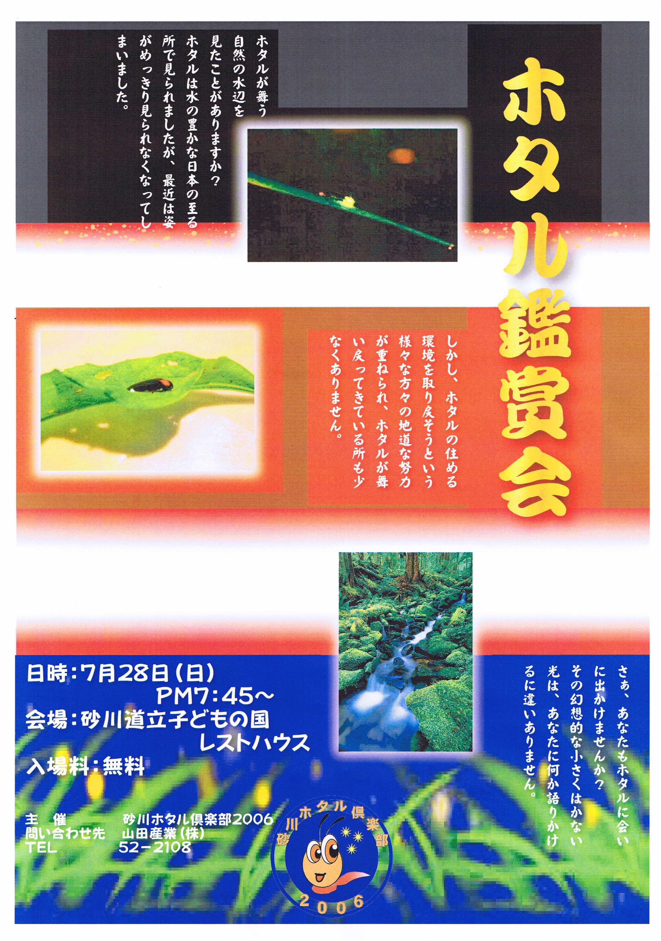ホタル鑑賞会(2019年)のポスター
