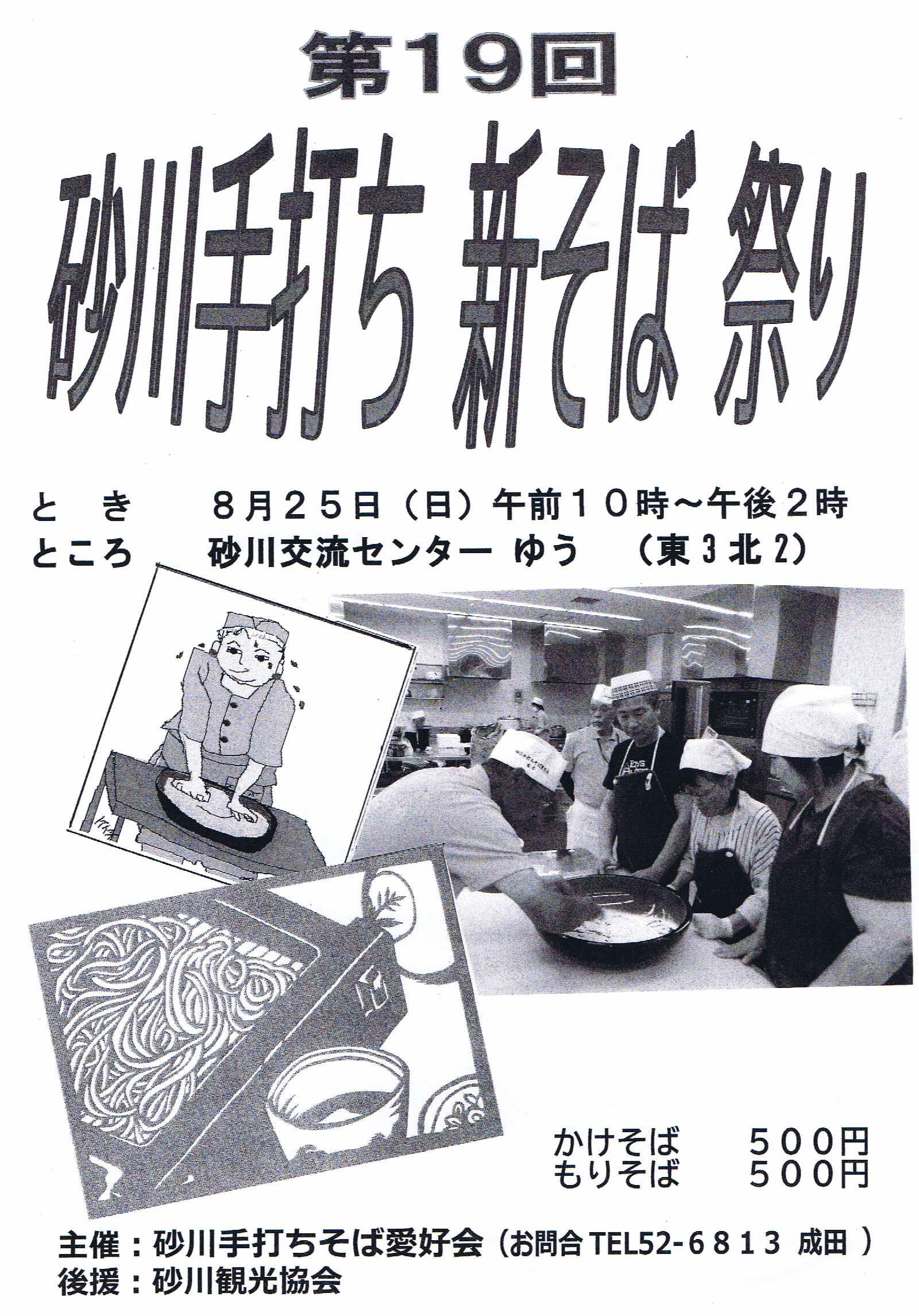 第19回砂川手打ち新そば祭りのポスター