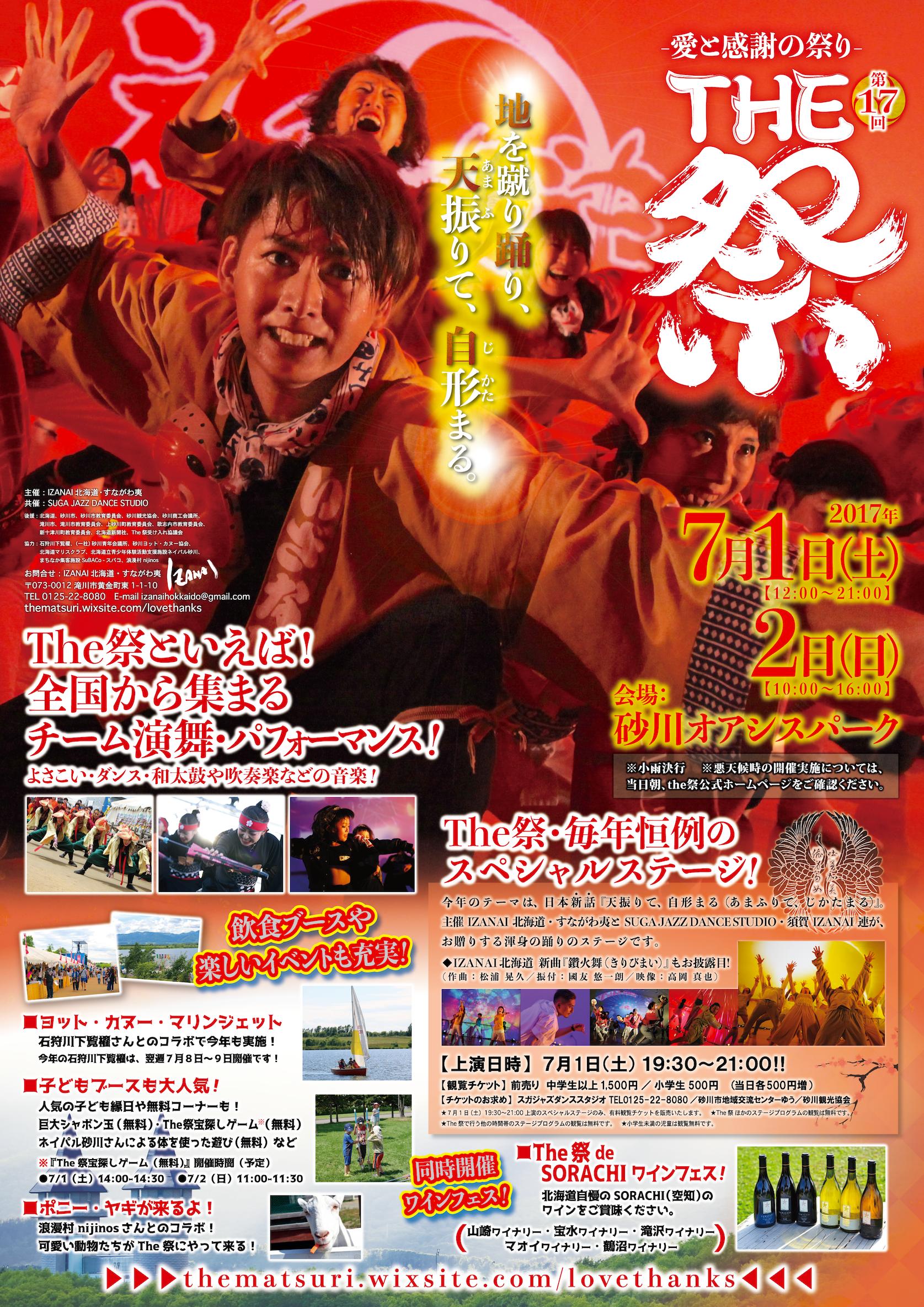 第17回THE祭(2017年)のポスター