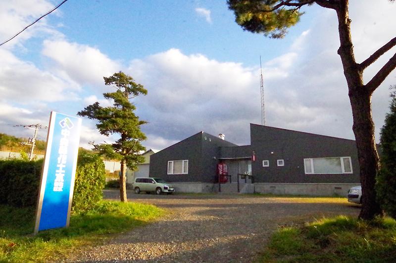 中央緑化土木外観写真
