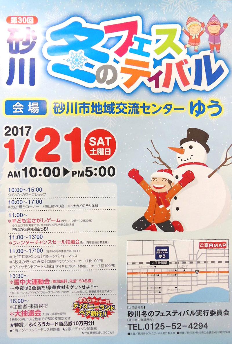 第30回砂川冬のフェスティバル(2017年)のポスター
