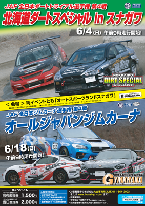 JAF全日本ダートトライアル選手権 第4戦北海道ダートスペシャル in スナガワ(2017年)のポスター
