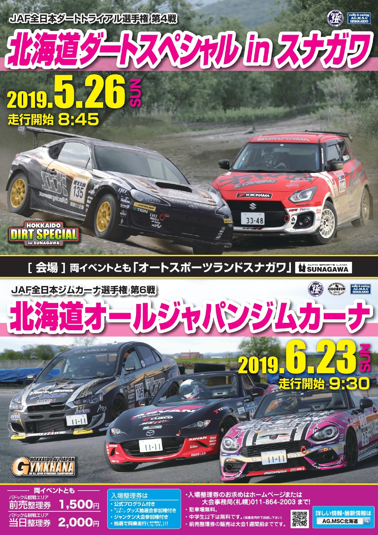 JAF全日本ダートトライアル選手権 第4戦北海道ダートスペシャル in スナガワ(2019年)のポスター