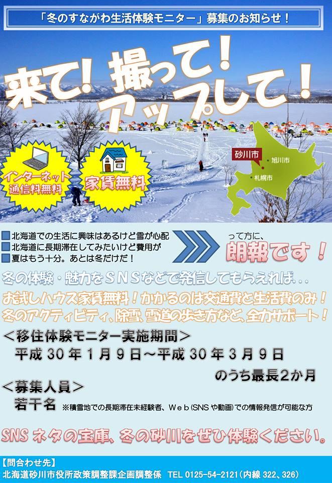 来て!撮って!アップして!冬のすながわ生活体験モニター募集!のポスター