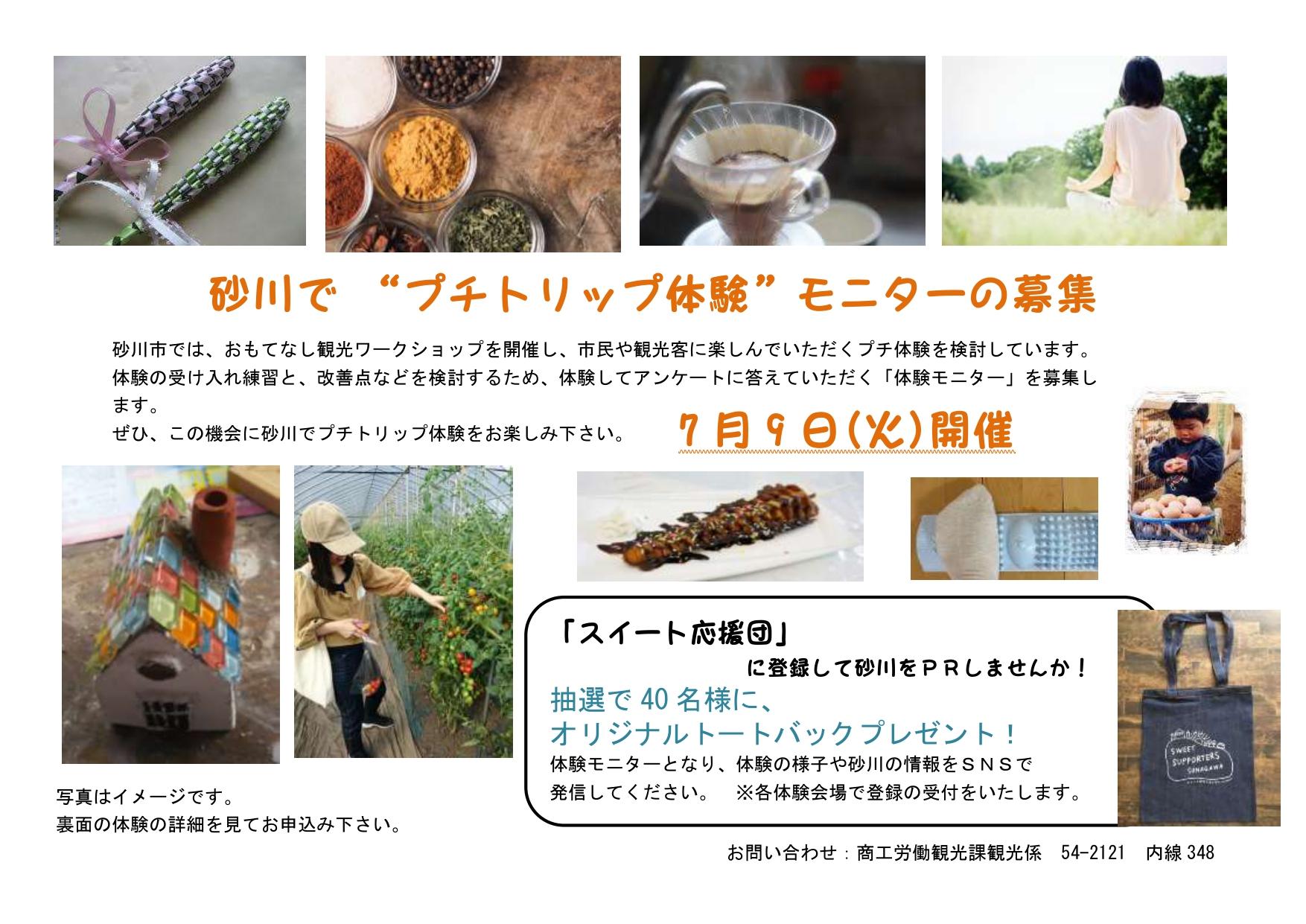 砂川でプチトリップ体験モニターの募集のポスター