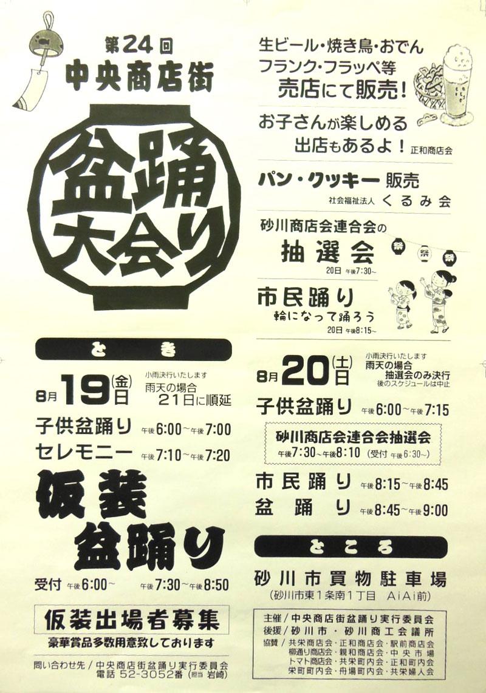 第24回中央商店街盆踊大会(2016年)のポスター