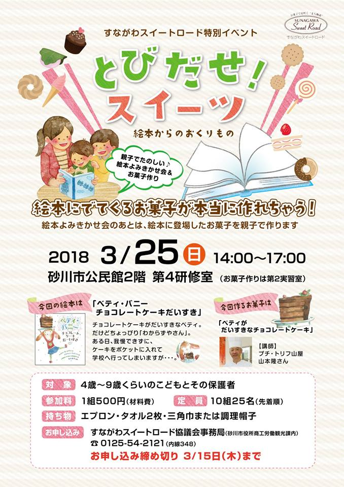 とびだせ!スイーツ〜絵本からのおくりもの〜のポスター