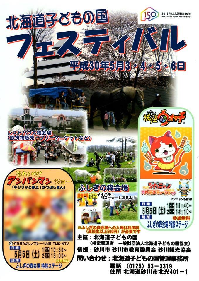 子どもの国フェスティバル(2018年)のポスター