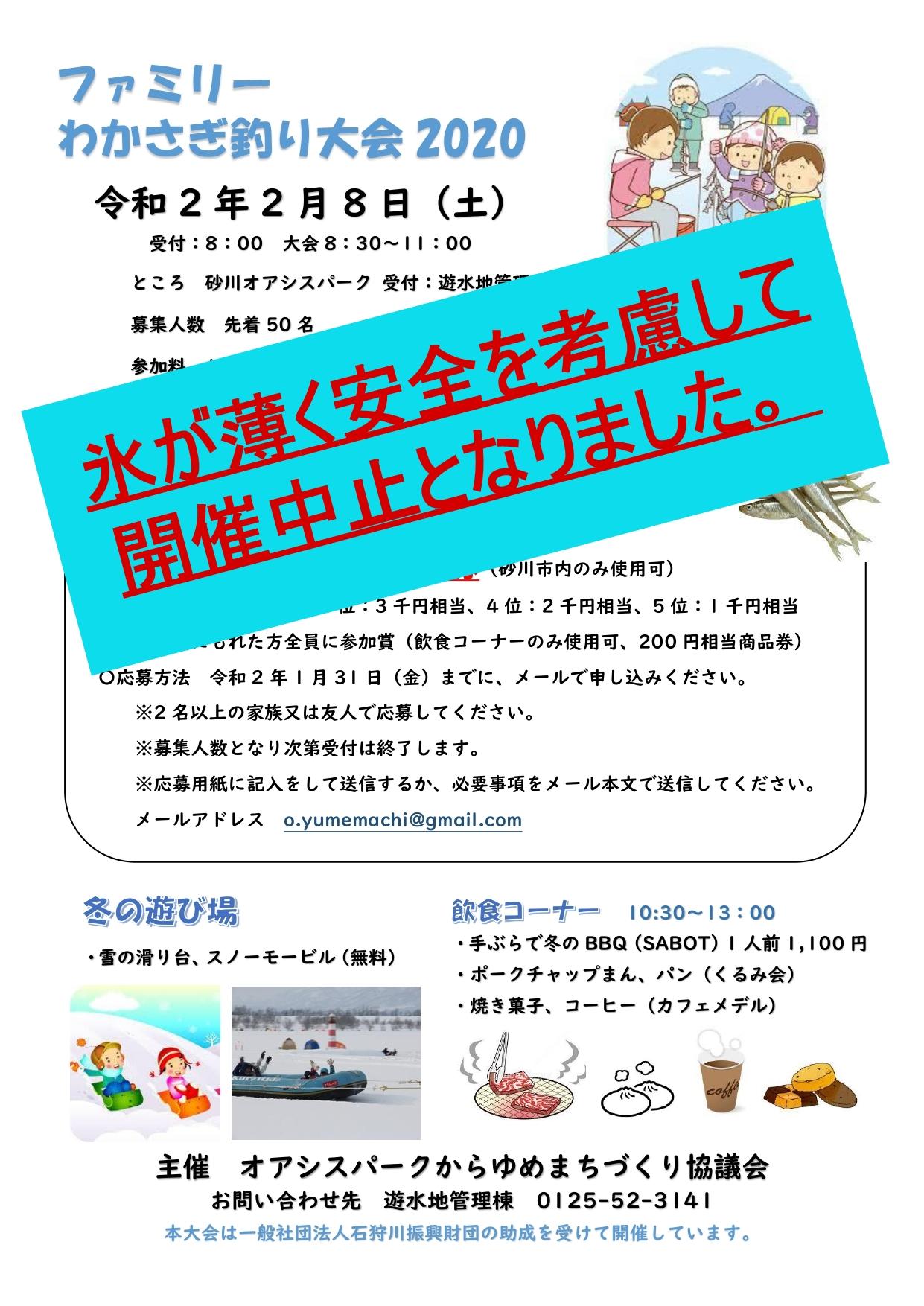 ファミリーわかさぎ釣り大会 2020  ※ 開催中止のお知らせです。のポスター