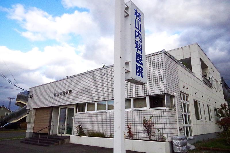 村山内科医院外観写真