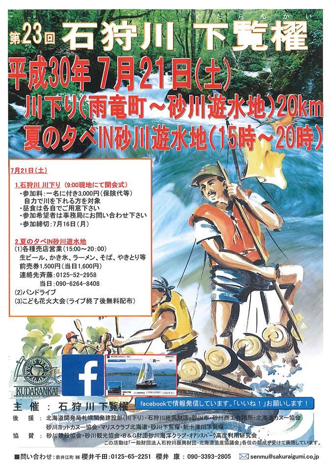 第23回石狩川下覧櫂(2018)のポスター