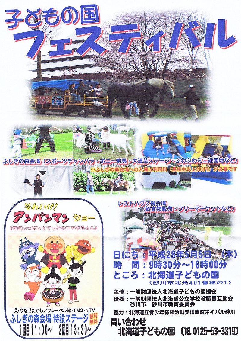 子どもの国フェスティバル(2016年)のポスター