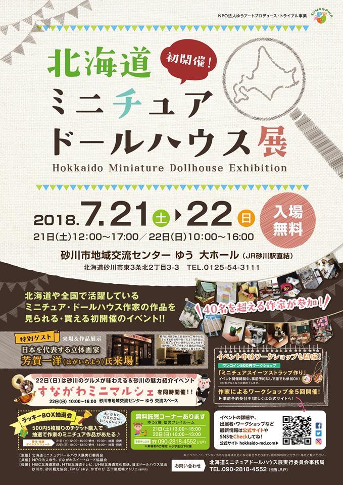 北海道ミニチュアドールハウス展のポスター