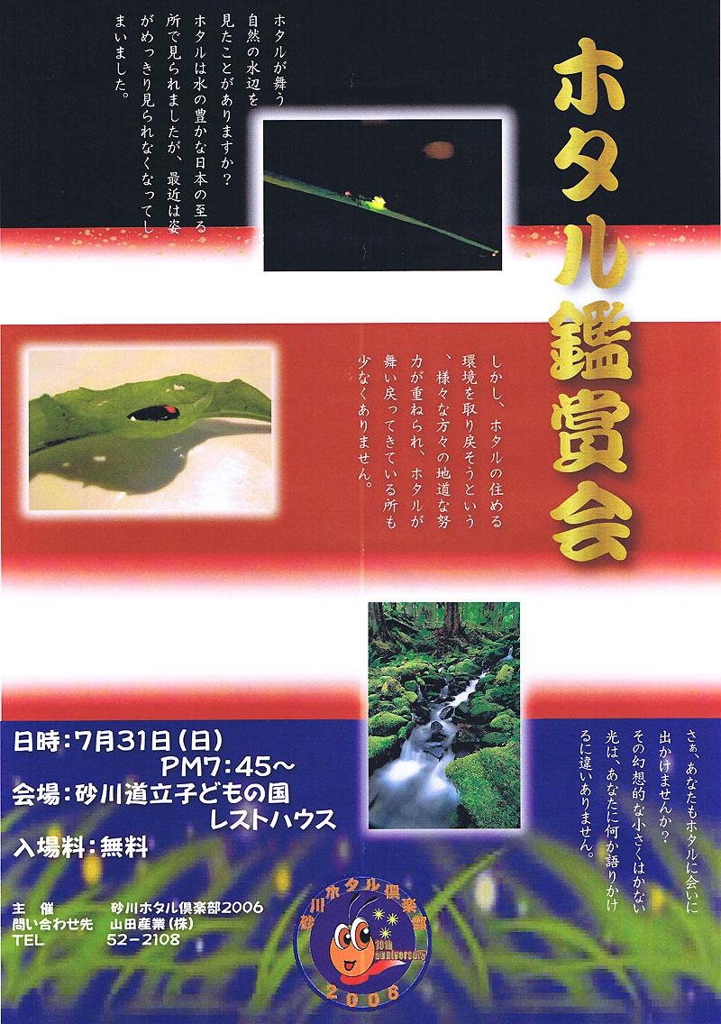 ホタル観賞会(2016年)のポスター