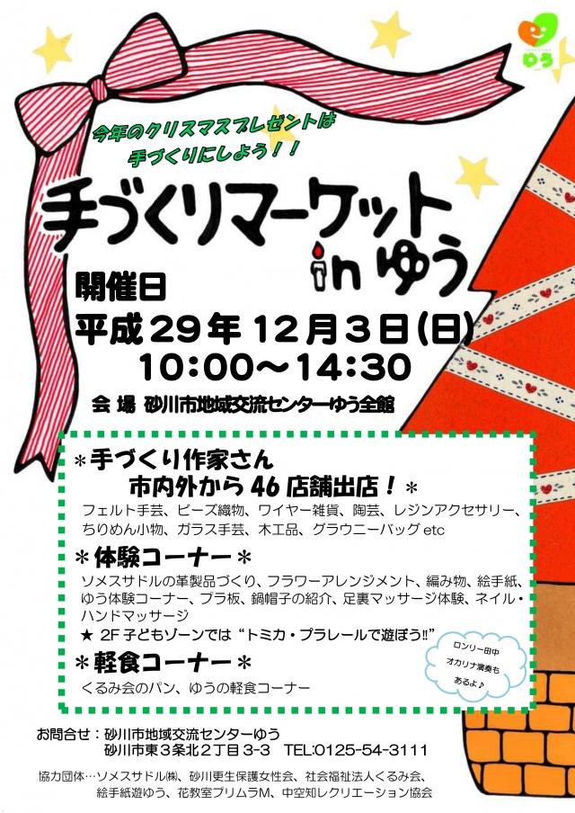 手づくりマーケット in ゆう(2017年)のポスター