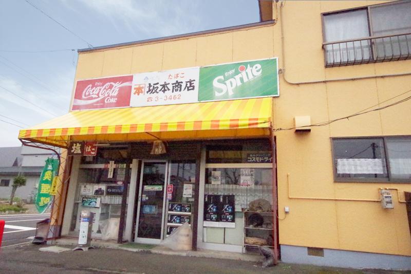 坂本商店外観写真