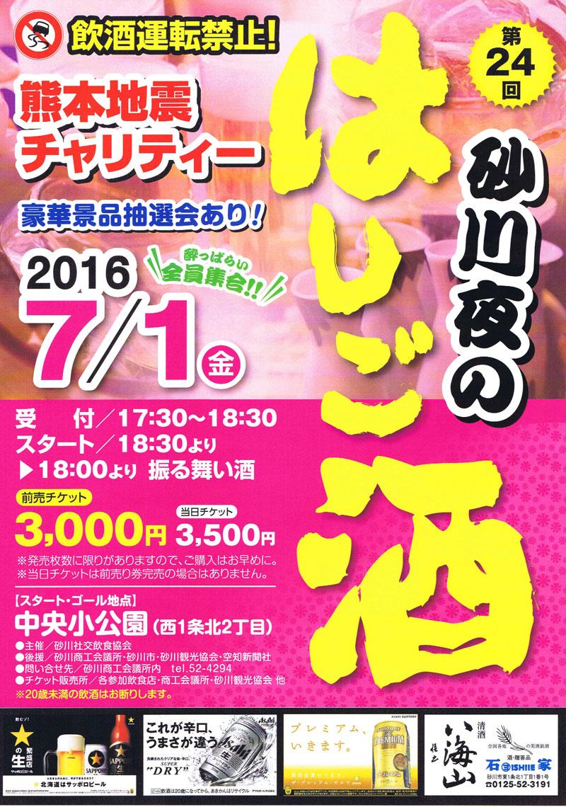 第24回砂川夜のはしご酒(2016年)のポスター
