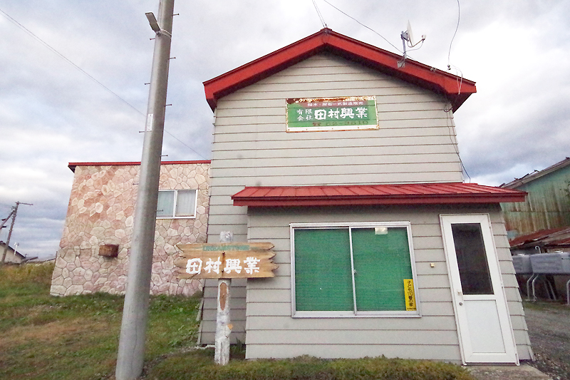 田村工業外観写真