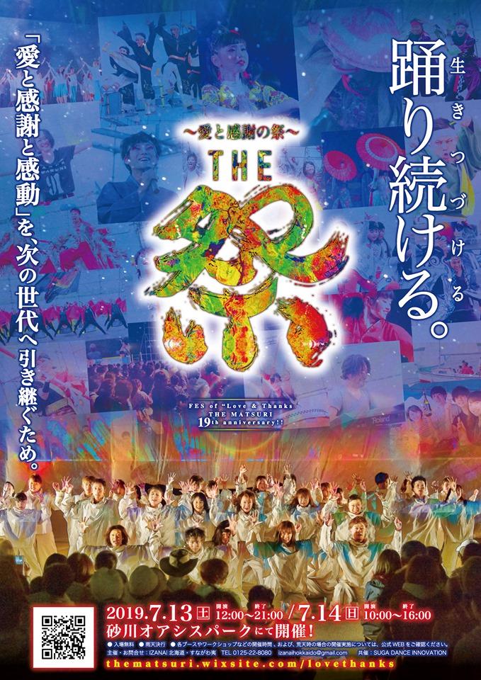 THE 祭のポスター