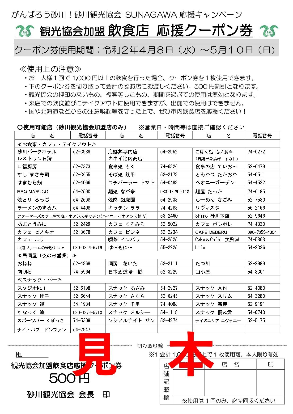 がんばろう砂川!砂川観光協会 SUNAGAWA応援キャンペーン!!観光協会加盟飲食店応援クーポン券 配布終了しました!!のポスター