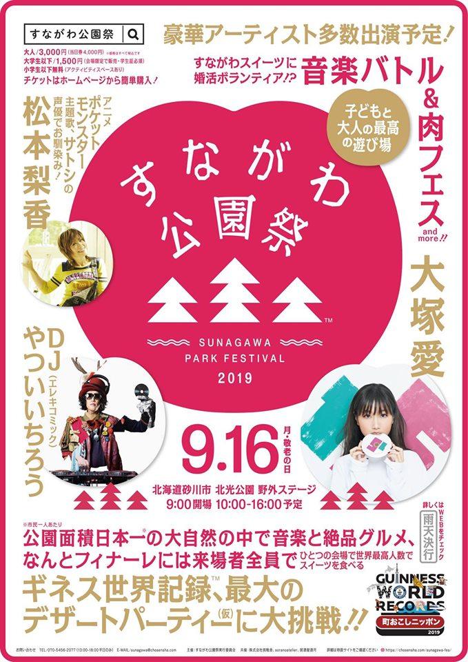 すながわ公園祭2019のポスター
