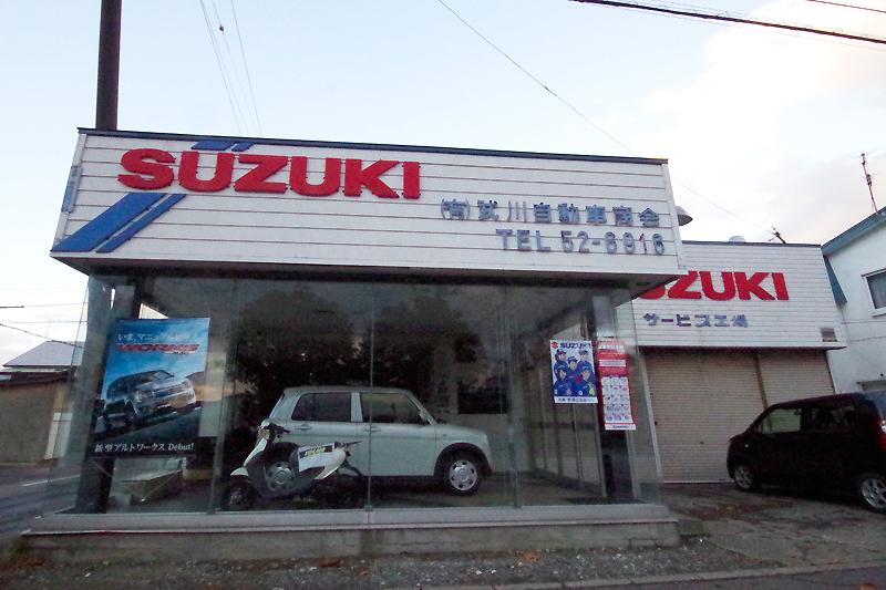 武川自動車商会外観写真