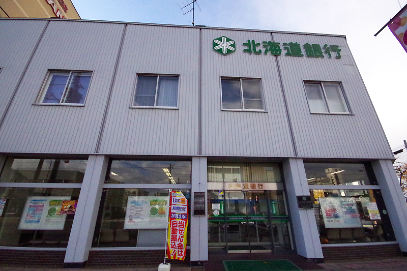 北海道銀行砂川支店外観写真